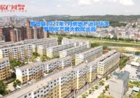 2021年7月罗田县房地产市场运行情况