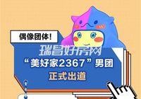 """瑞昌安定湖新男团诞生!""""6#""""实力C位出道!"""