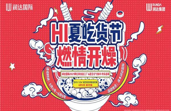 浠水彻底火了!2021夏日网红美食节,6月4日盛大启幕!