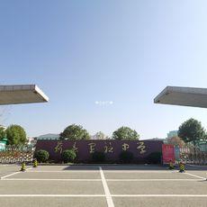 卓达·书香名苑项目周边配套实景图