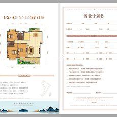 香榭水岸G2-A戶型圖