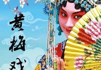 【文化惠民】至信福邸携手清江黄梅戏剧团惠民演出,即将浓情上演!