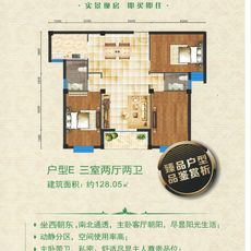 林语佳苑户型E 128.05户型图