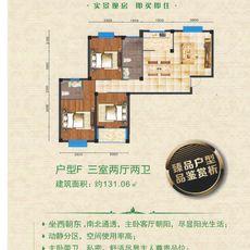 林语佳苑户型F 131.06户型图
