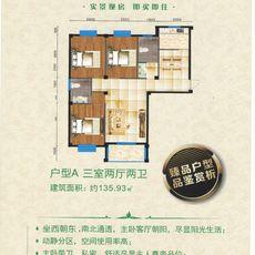 林语佳苑135.93户型图