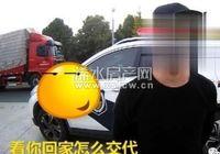 男子无证驾驶被查 称开车是老婆教的!