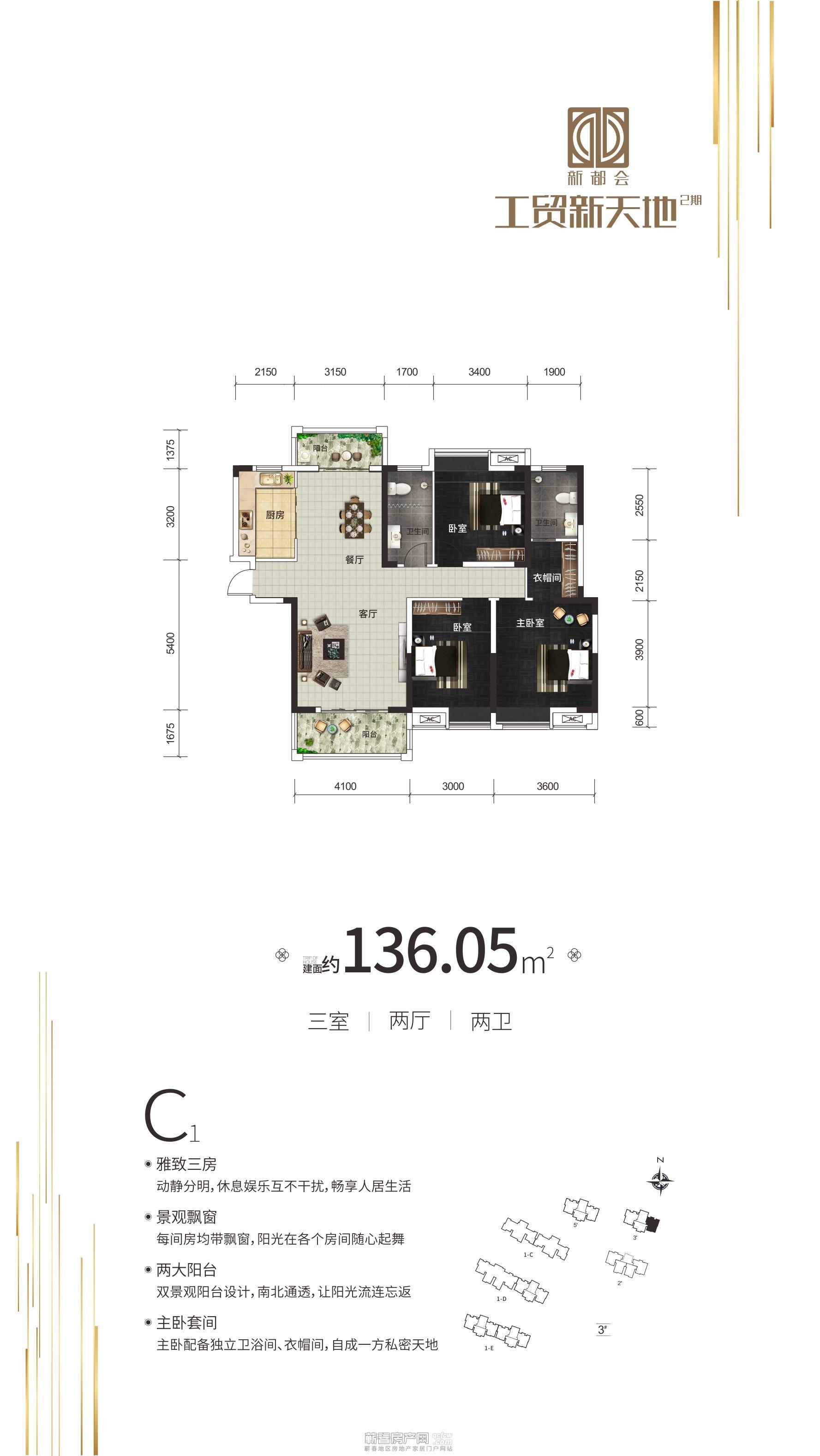 工贸新天地2期-新都会-3#C1户型136.05㎡户型