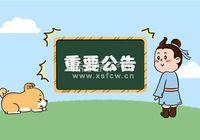 《本地公告》浠水县街道路面改造工程招标公告!
