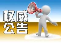 浠水县国土资源局  国有建设用地使用权公示!