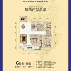 御景城G印象 典藏戶型圖