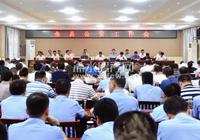 浠水召开全县公安工作会议