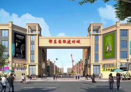 鄂東國際建材城