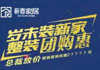 12月08日新华丽酒店,蕲春家居网首届整装团购惠!