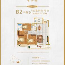 菁华园B2户型户型图