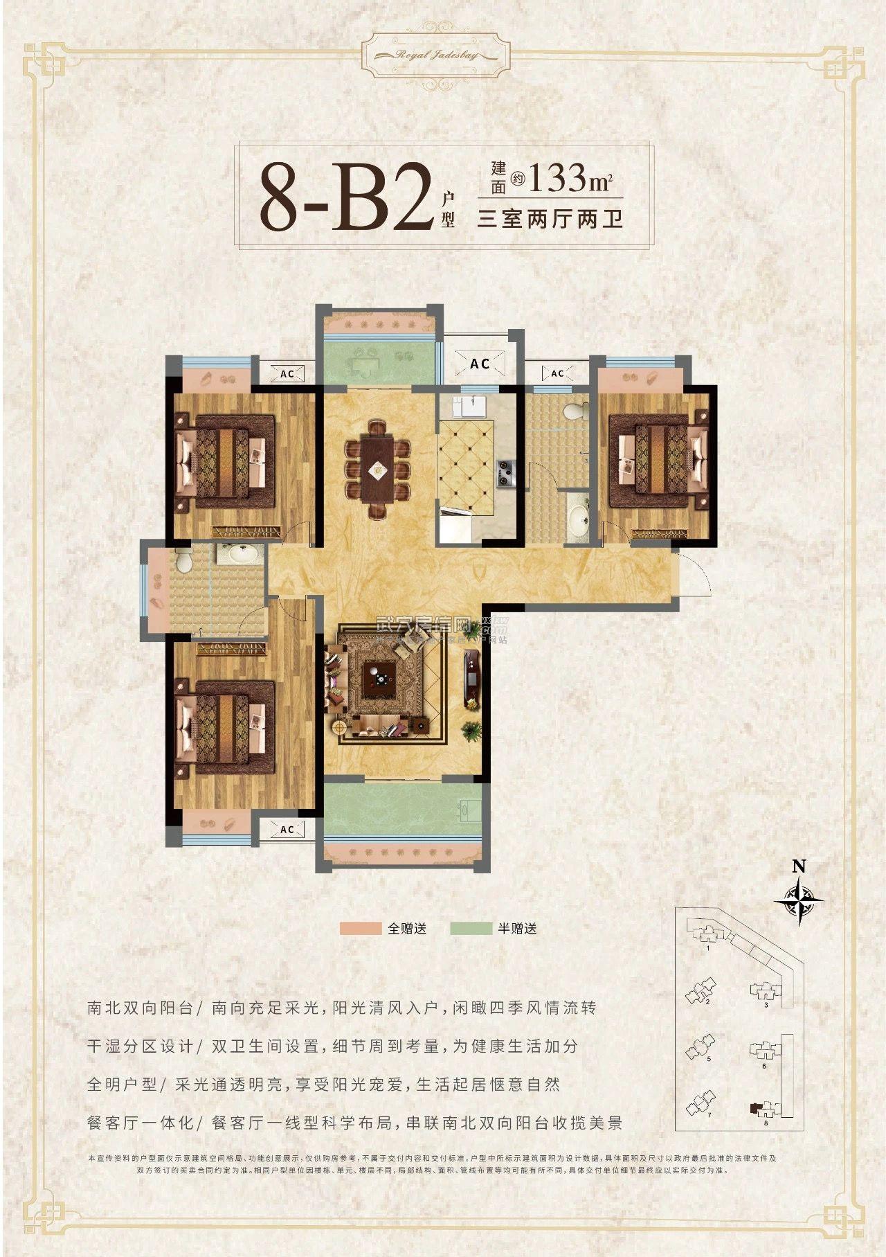 皇家·翡翠湾-8-B2户型
