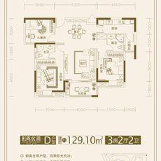 鸿馨·清水湾D户型 129.10平米户型图