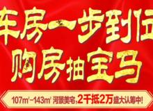 晋梅九坤学府城,认筹即享两千抵两万钜惠、购房抽宝马