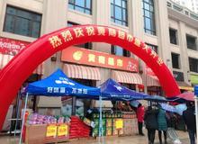 热烈祝贺,万汇街主力店黄商超市今日盛大开业!