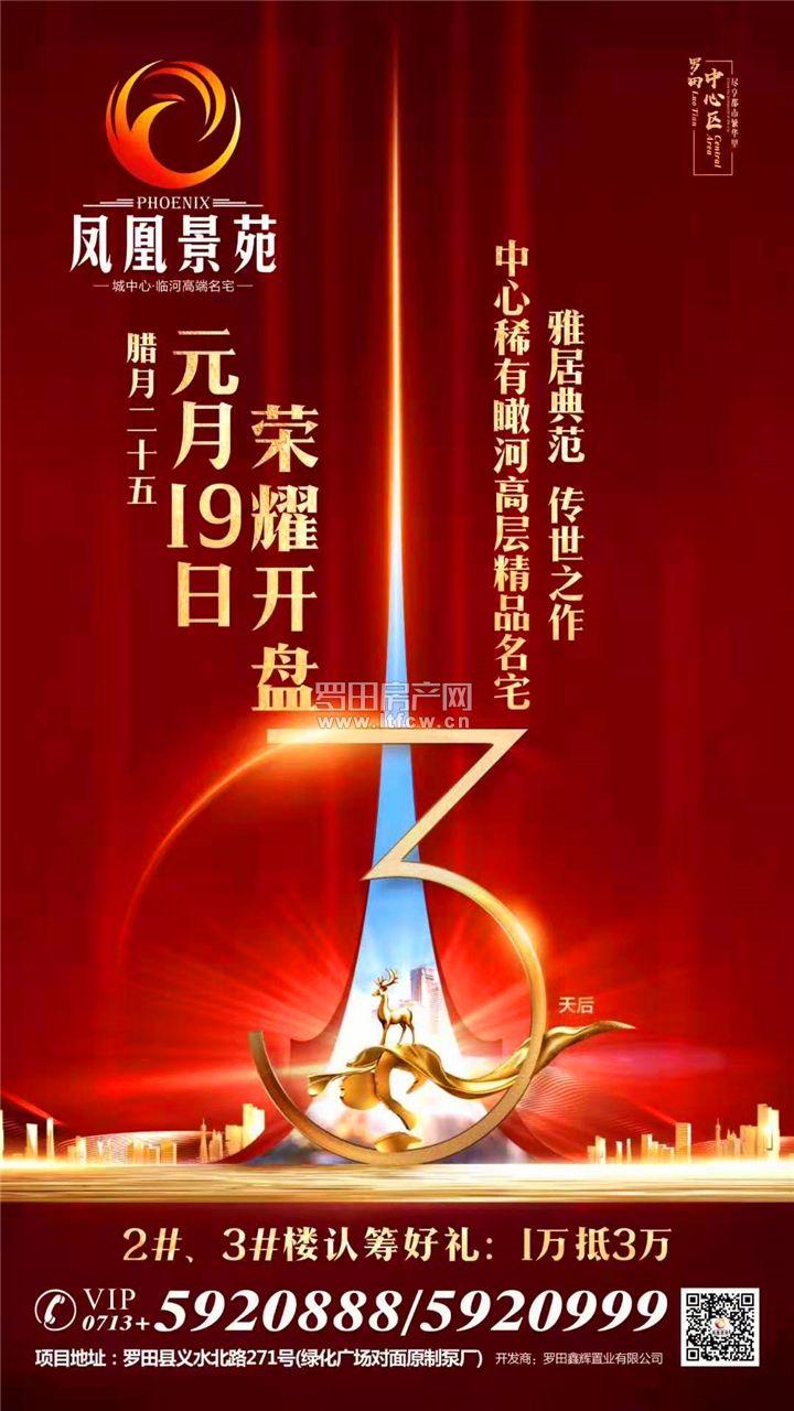 凤凰景苑:腊月二十五荣耀开盘!