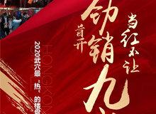 众望所归,红动武穴!铜锣湾广场荣耀首开劲销九成!