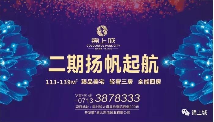 锦上城一期售罄||二期升级新品、盛大启幕!