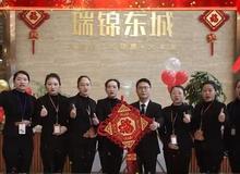 2020瑞锦东城携手蕲春房产网给大家拜年啦