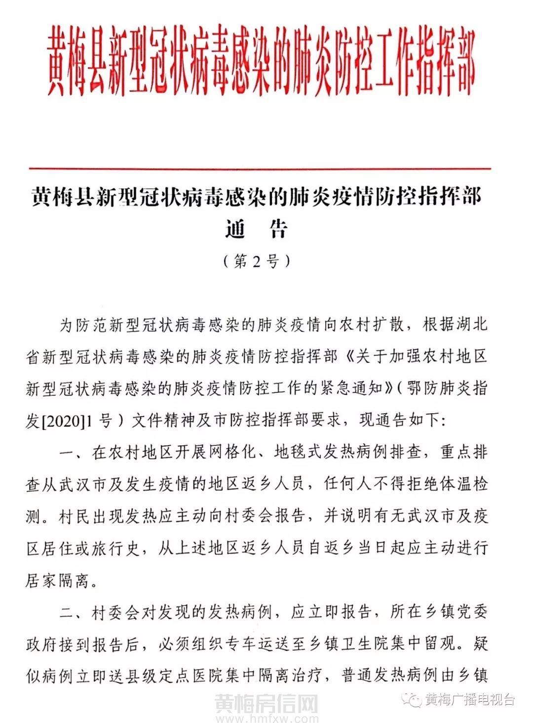 【特別關注】黃梅縣新型冠狀病毒感染的肺炎疫情防控指揮部通告(第2號)