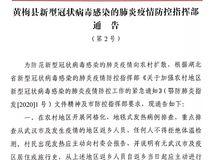 【特别关注】黄梅县新型冠状病毒感染的肺炎疫情防控指挥部通告(第2号)