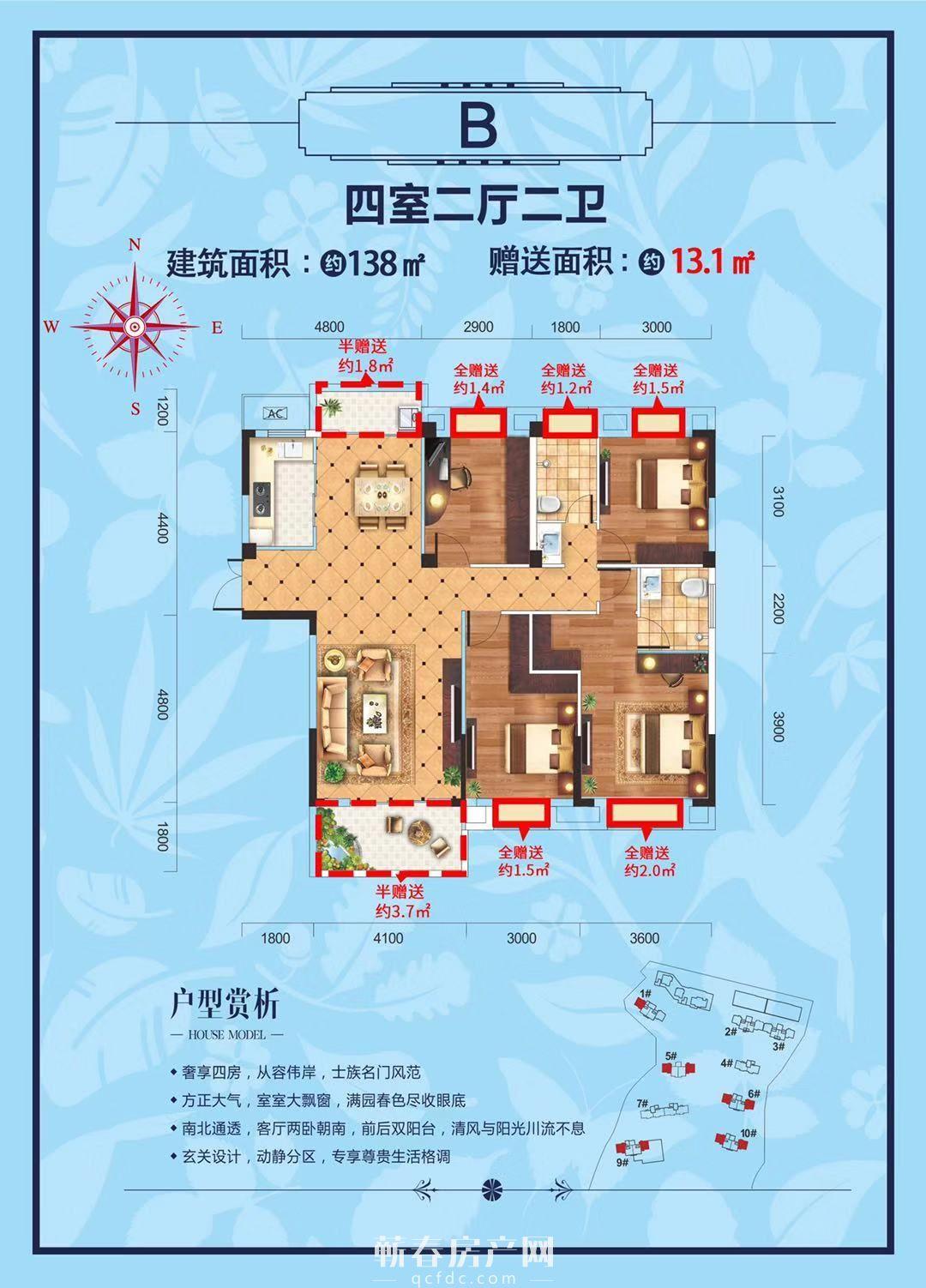 瑞锦东城-B户型户型