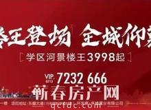楼王登场 全城仰慕,你错过了3888,还要再错过3988吗