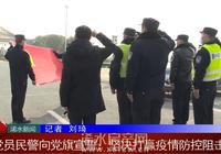 【抗疫一线】浠水民警向党旗宣誓:夜以继日,坚守排查