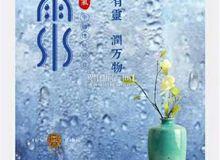 雨水:雨有灵 润万物!