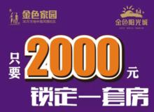 只要2000锁定一套房,6大特权购房无忧!