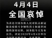 国务院:2020年4月4日举行全国性哀悼活动!
