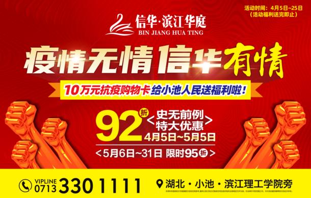 @小池滨江新区人民,您有10万疫情补助购物卡待领取!