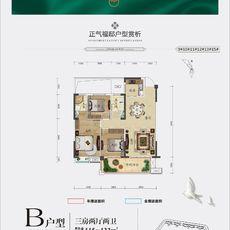 书香尚城B1户型户型图