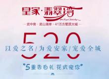 520宠爱礼 | 翡翠湾万元宠爱基金,任性开抢!手慢无!