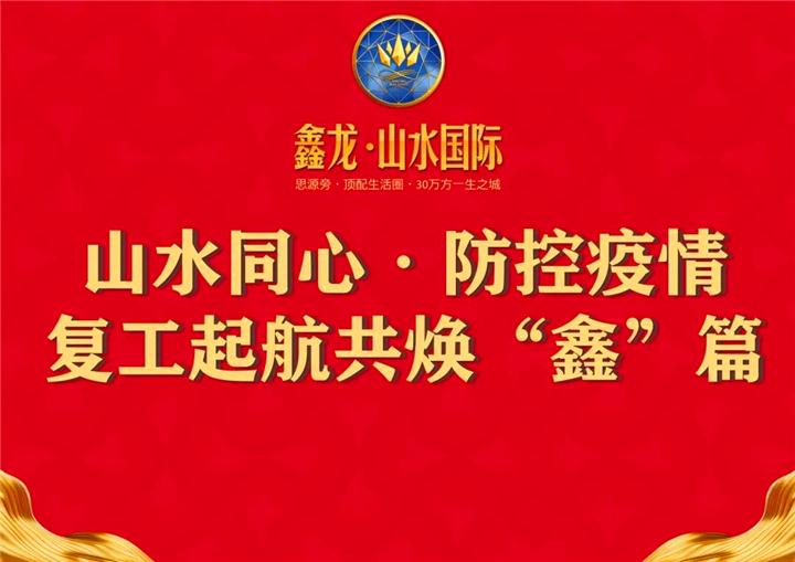 鑫龙·山水国际丨山水荣归,再登销冠!