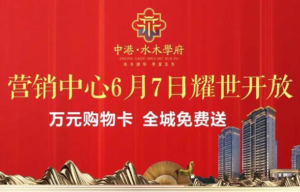 不负久候 倾城绽放|中港·水木学府营销中心6月7日盛大开放