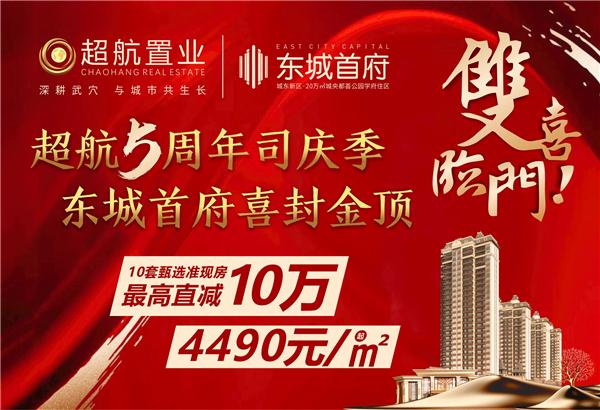 东城首府感恩回馈10套准现房,最高省10万!