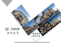 【美家一推】蕲春滨河壹号A2栋131四房现代轻奢样板间!
