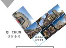 【美家一推】蘄春濱河壹號A2棟131四房現代輕奢樣板間!