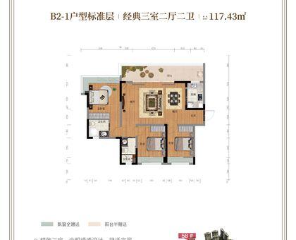 万景·楚园B2-1户型标准层