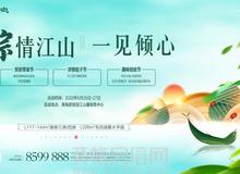 """全民""""粽""""动员 碧桂园·江山樾给您欢乐端午假期!"""