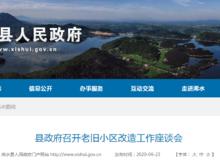 浠水县政府召开老旧小区改造工作座谈会