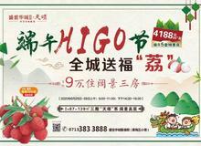 """端午HIGO节,全城送福""""荔"""""""