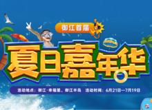 御江首届夏日嘉年华火热开启,所有项目免费开放一个月!