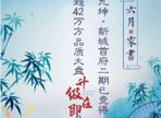 六月家书|九坤·新城首府二期已竞得,超42万方品质大盘,升级在即!