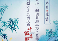 六月家书 九坤·新城首府二期已竞得,超42万方品质大盘,升级在即!