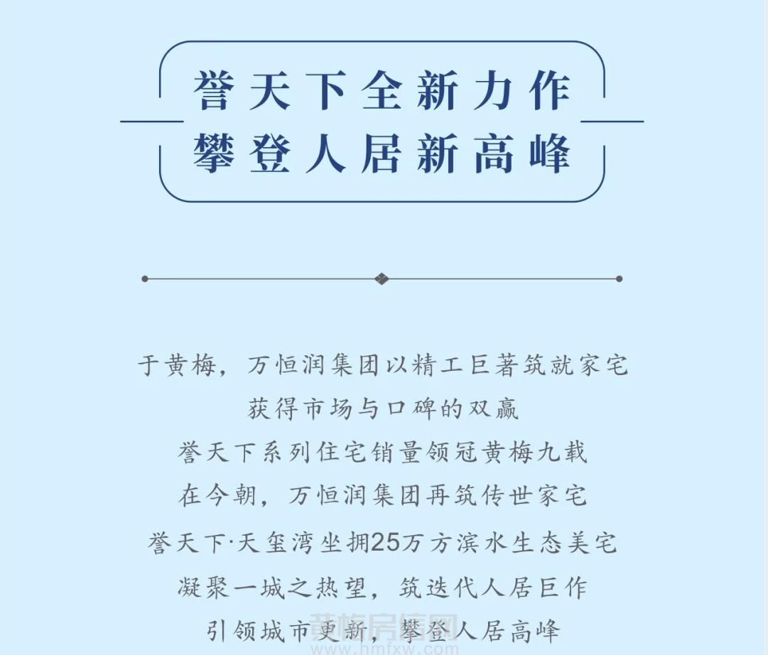 黄梅房信网